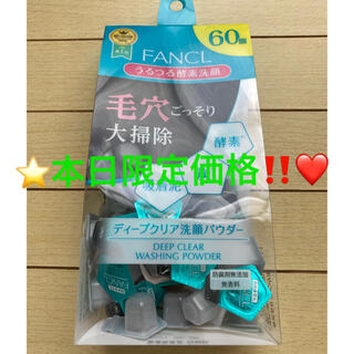 FANCL - ❤️本日限定価格‼️❤️ファンケル ディープクリア 洗顔パウダー 60個⭐️