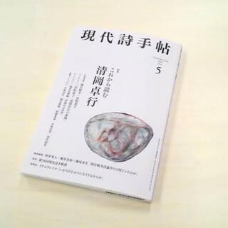 現代詩手帖   2020年 五月号(専門誌)