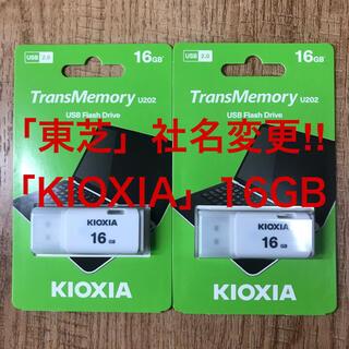 東芝 - 東芝=社名変更「KIOXIA 」USBメモリー 16GB【2個セット】