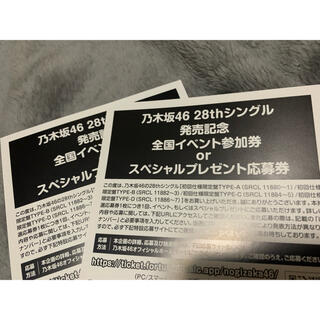 乃木坂46 - 【   乃木坂46 28枚目シングル応募券   】
