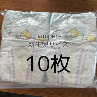 ピーアンドジー(P&G)のパンパース新生児10枚(ベビー紙おむつ)