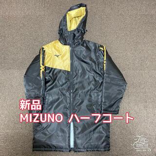 MIZUNO - 2021 箱根駅伝ハーフコート Mサイズ 新品未使用 大学駅伝