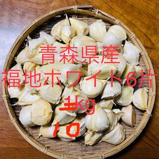 青森県産 福地ホワイト6片ニンニク10kg にんにく バラ(野菜)