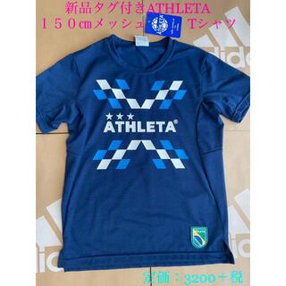 ATHLETA - 新品タグ付き 150㎝ アスレタ ATHLETA メッシュTシャツ