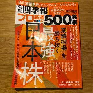別冊 会社四季報 プロ500銘柄 2021年 10月号(ビジネス/経済/投資)