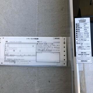 SHIMANO - シマノ 20ルナミス S100MH