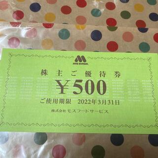 モスバーガー(モスバーガー)のモスバーガー 株主優待券 500円分(フード/ドリンク券)
