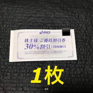 アシックス(asics)のアシックス 株主優待割引券 30% (ショッピング)