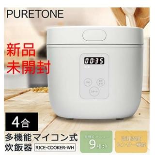 PURETONE 多機能炊飯器 4合炊き  HTS-350WH 新品 未開封