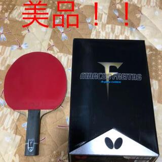 バタフライ(BUTTERFLY)の卓球 butterfly ラケット マルコス・フレイタスALC ストレート(卓球)