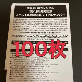 櫻坂46 流れ弾 スペシャルイベント抽選応募券 シリアルナンバー 100 枚(その他)