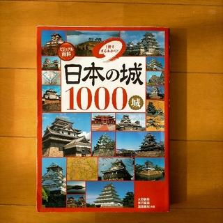 日本の城1000城(専門誌)