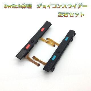 (C09)修理品 switch スライダーネオンカラー 右左セット ボタン付(その他)