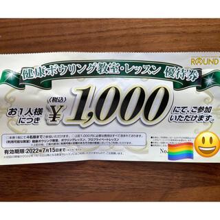 ラウンドワン株主優待 ボウリング教室 クーポン(ボウリング場)
