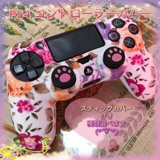 (E07) PS4 コントローラーカバー 花柄  スティックカバー付き(その他)