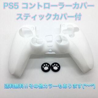 (G04) PS5コントローラーカバー ホワイト スティックカバー付き(その他)