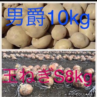 北海道産じゃがいも10kg玉ねぎ8kg(野菜)