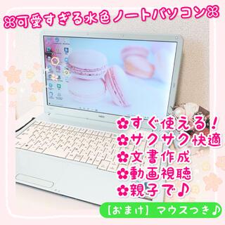 NEC - ✨すぐ使える✨人気水色ノートパソコン!爆速SSDサクサク動く!初心者 NEC 白