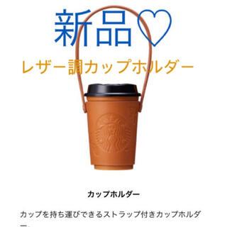 Starbucks Coffee - スターバックス 2020秋 フォールチア レザー調カップホルダーのみ
