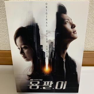 キム・テヒ チュウォン『ヨンパリ~君に愛を届けたい~』OST(テレビドラマサントラ)