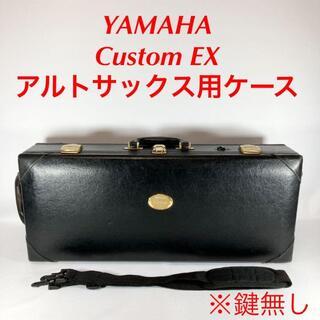 ヤマハ(ヤマハ)のYAMAHA ヤマハ Custom EX アルトサックス用ケース ※鍵無し(サックス)