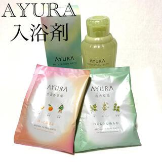 AYURA - アユーラ 入浴剤 アロマ お風呂 美容 コスメ リラックス お香 香水 女子 服