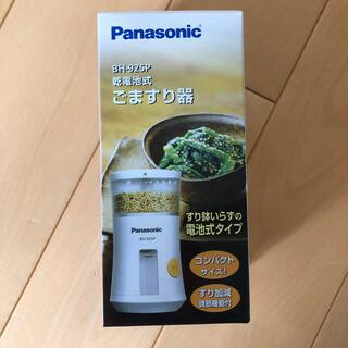 パナソニック(Panasonic)のkamaruru様専用 乾電池式 ごますり器(調理道具/製菓道具)