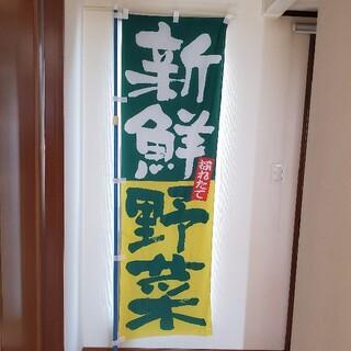 旗 野菜 直売(野菜)