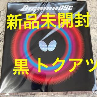 バタフライ(BUTTERFLY)のディグニクス09C 黒 トクアツ(卓球)
