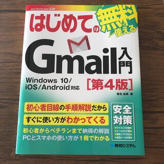 マイクロソフト(Microsoft)の美品はじめてのGmail入門 Windows10/iOS/Android対応第4(コンピュータ/IT)