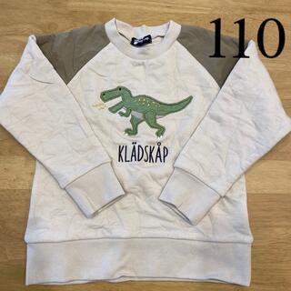 kladskap - 15・新品 kladskap  110  トレーナー