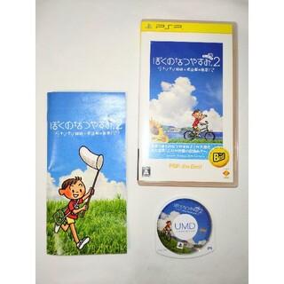 PlayStation Portable - psp ぼくのなつやすみ2 ナゾナゾ姉妹と沈没船の秘密!