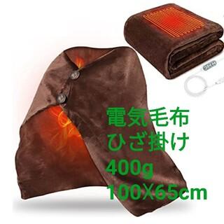 ●2.未開封 電気毛布 100×65cm ひざ掛け