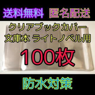 集英社 - 透明クリアブックカバー 文庫本 ライトノベル用 100枚