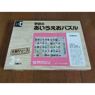 ガッケン(学研)の学研 あいうえおパズル 中古(知育玩具)