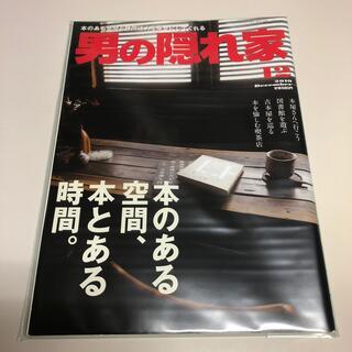 【桃太郎様専用】男の隠れ家 2010/12号(文芸)