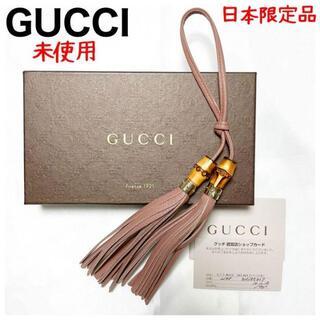 Gucci - 日本限定【新品】GUCCI タッセルチャーム レザー バンブー ローズ ピンク