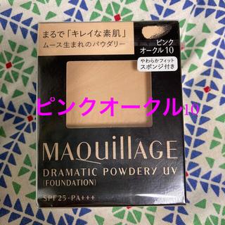 MAQuillAGE - マキアージュ ドラマティックパウダリー UV ピンクオークル10 (レフィル)
