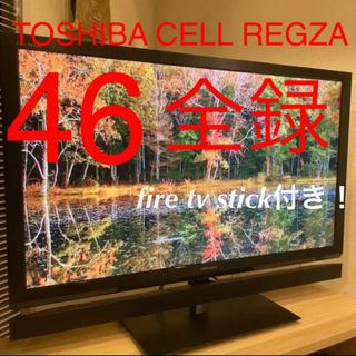 東芝 - TOSHIBA CELL REGZA 46XE2(セルレグザ ディスプレイ)