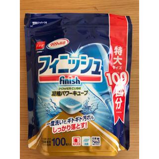 【新品未開封】フィニッシュ パワーキューブ 食洗機 洗剤 100個入(洗剤/柔軟剤)
