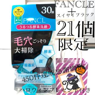 FANCL - 酵素洗顔パウダー.FANCL20カプセル+スイサイブラック合計21個お試し