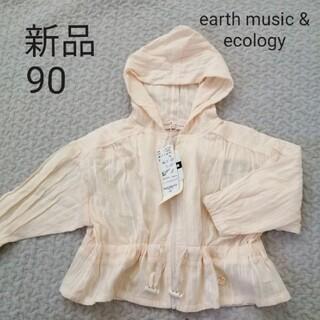 アースミュージックアンドエコロジー(earth music & ecology)の【新品】バースデイ earthコラボ 女の子 長袖 薄手パーカー 90(ジャケット/上着)