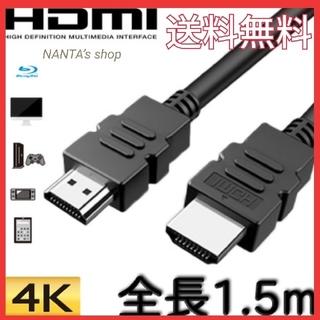 HDMIケーブル 長さ 1.5M 高品質 高速(映像用ケーブル)