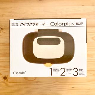 combi - 【新品】Combi クイックウォーマー Colorplus モダンブラウン
