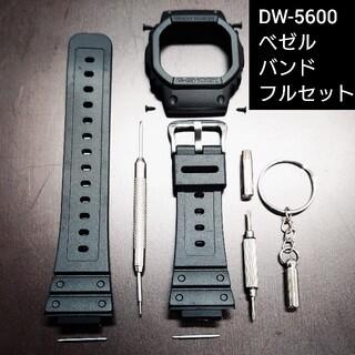 ジーショック(G-SHOCK)のG-SHOCK 新品バンドベゼル DW-5600Eなど適合 ブラック(ラバーベルト)