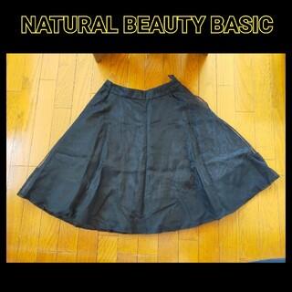 ナチュラルビューティーベーシック(NATURAL BEAUTY BASIC)のNATURAL BEAUTY BASIC 黒の膝下スカート(ひざ丈スカート)