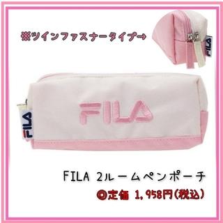【新品】FILA  2ルーム ペンケース 筆箱 ピンク ツインファスナー