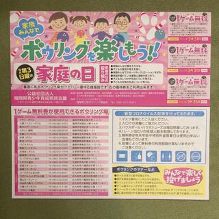 匿名配送 福岡県 ボーリング 無料券6枚 1ゲーム無料券 ボウリング 2枚セット(ボウリング場)