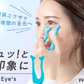 1日3分のカンタン目元エクサで若さの象徴「ぷっくり涙袋」の魅惑アイズ!(その他)