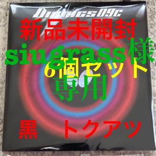 バタフライ(BUTTERFLY)のディグニクス09C 黒 トクアツ 6個セット(卓球)